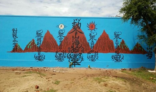 Chinese-owned plant in Vietnam probed for painting feng shui charms on wall