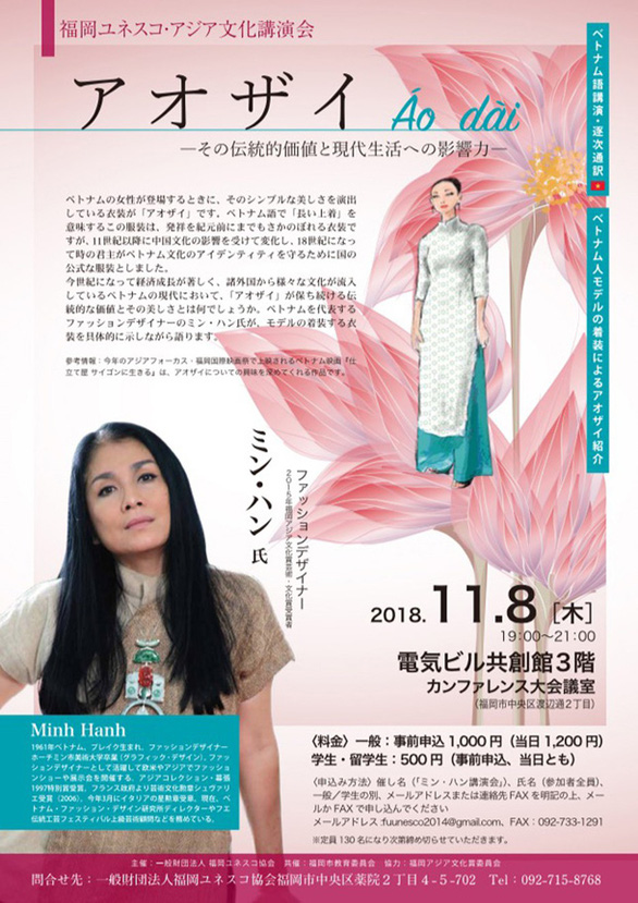 A poster for the talk on ao dai by designer Minh Hanh in Fukuoka, Japan on November 8
