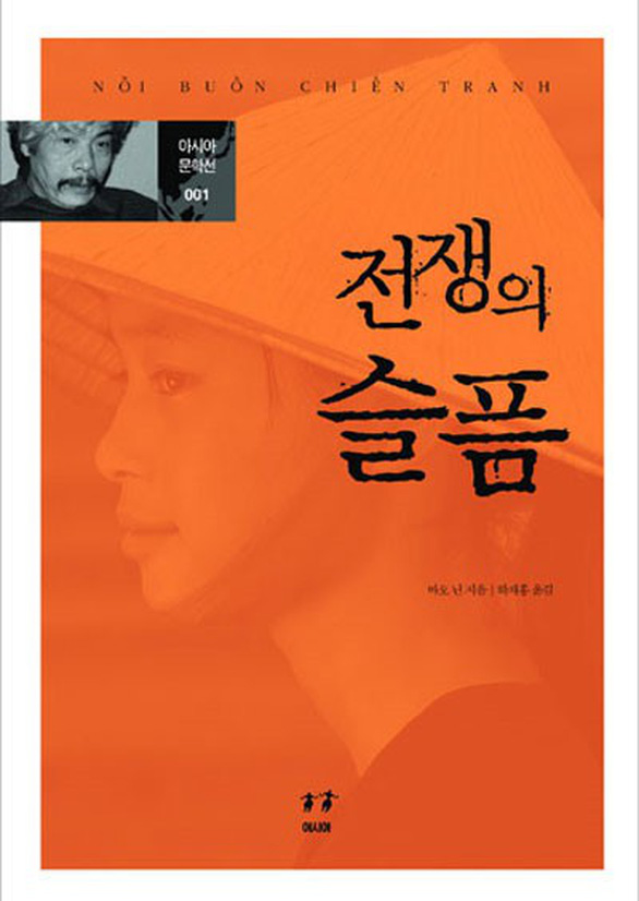 Cover of Korean translation of The Sorrow of War