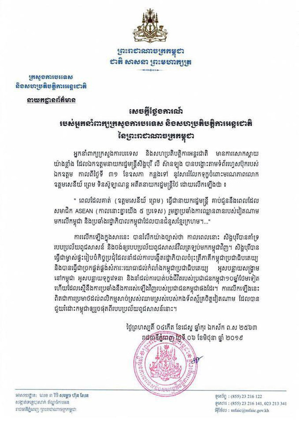 An official statement released by the Cambodian Foreign Ministry concerning Singaporean PM Lee Hsien Loong's remarks on 'Vietnam's invasion of Cambodia'.