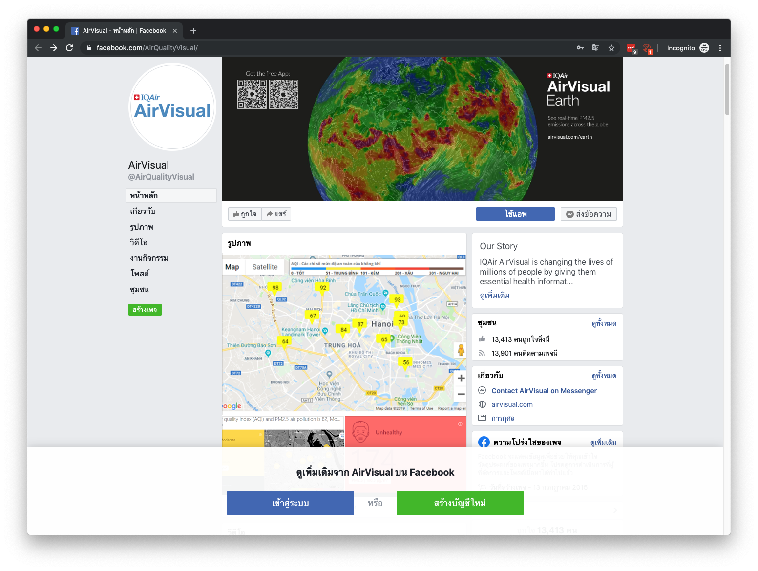 The Facebook page of AirVisual is accessible through a VPN connection from Thailand.