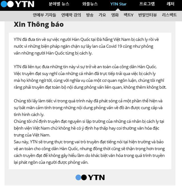A screenshot of YTN's announcement released after its controversial news report sparked an outrage from Vietnamese online users.