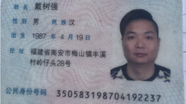 The ID card of a Chinese man who escaped from a COVID-19 quarantine camp in Tay Ninh Province, Vietnam on July 11, 2020. Photo: T.A. / Tuoi Tre